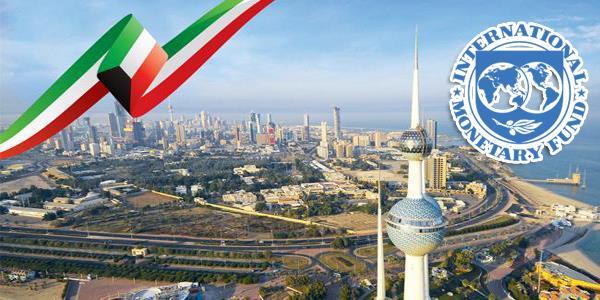 صندوق النقد: فرصة معالجة الكويت لتحدياتها من مركز قوة.. تتضاءل