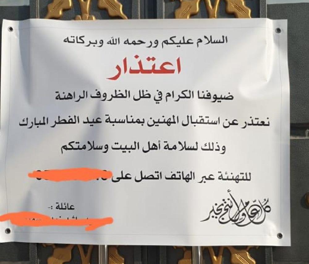 في الإمارات.. الاعتذار عن استقبال المهنئين بعيد الفطر بلافتات على أبواب المنازل