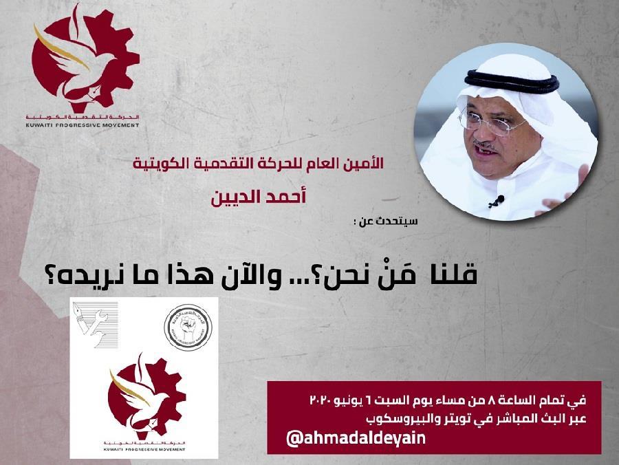 أمين عام الحركة التقدمية الكويتية يتحدث مساء السبت في «قلنا من نحن... والآن هذا ما نريده؟»