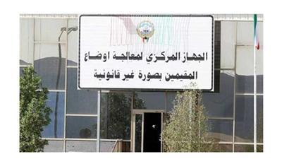 «الجهاز المركزي» لـ«البدون»: لا حاجة لتجديد بطاقات المراجعة والضمان الصحي حالياً