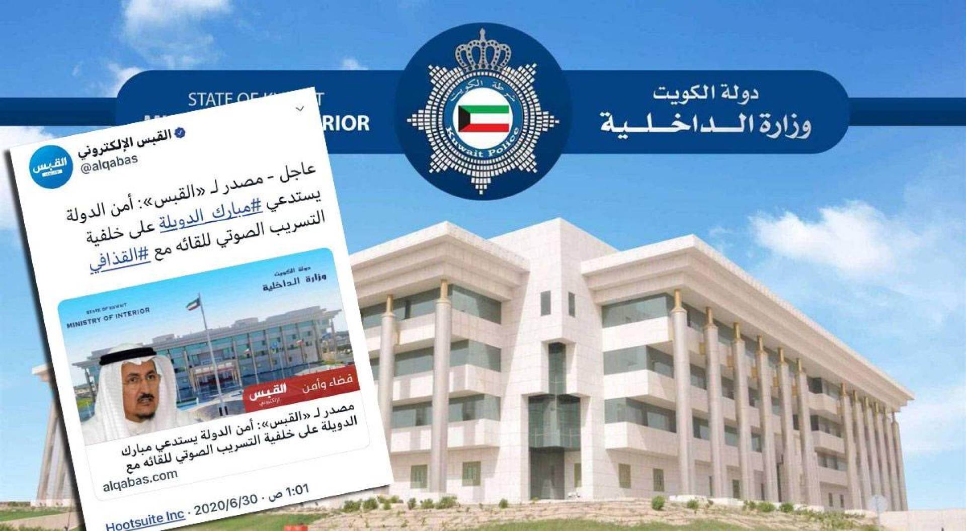 كما نشرت «القبس».. مصدر مطلع: جهاز أمن الدولة يفتح تحقيقات موسعة مع مبارك الدويلة