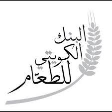 البنك الكويتي للطعام يطلق حملة (تكاتف) لدعم الأسر المتعففة