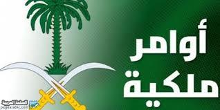 السعودية: أوامر ملكية بتعيين وليد الخريجي نائبًا لوزير الخارجية بمرتبة وزير و عبدالله البدير نائبًا لوزير الإسكان بالمرتبة الممتازة وبندر السجان مديرًا عامًا لمعهد الإدارة العامة بالمرتبة الممتازة