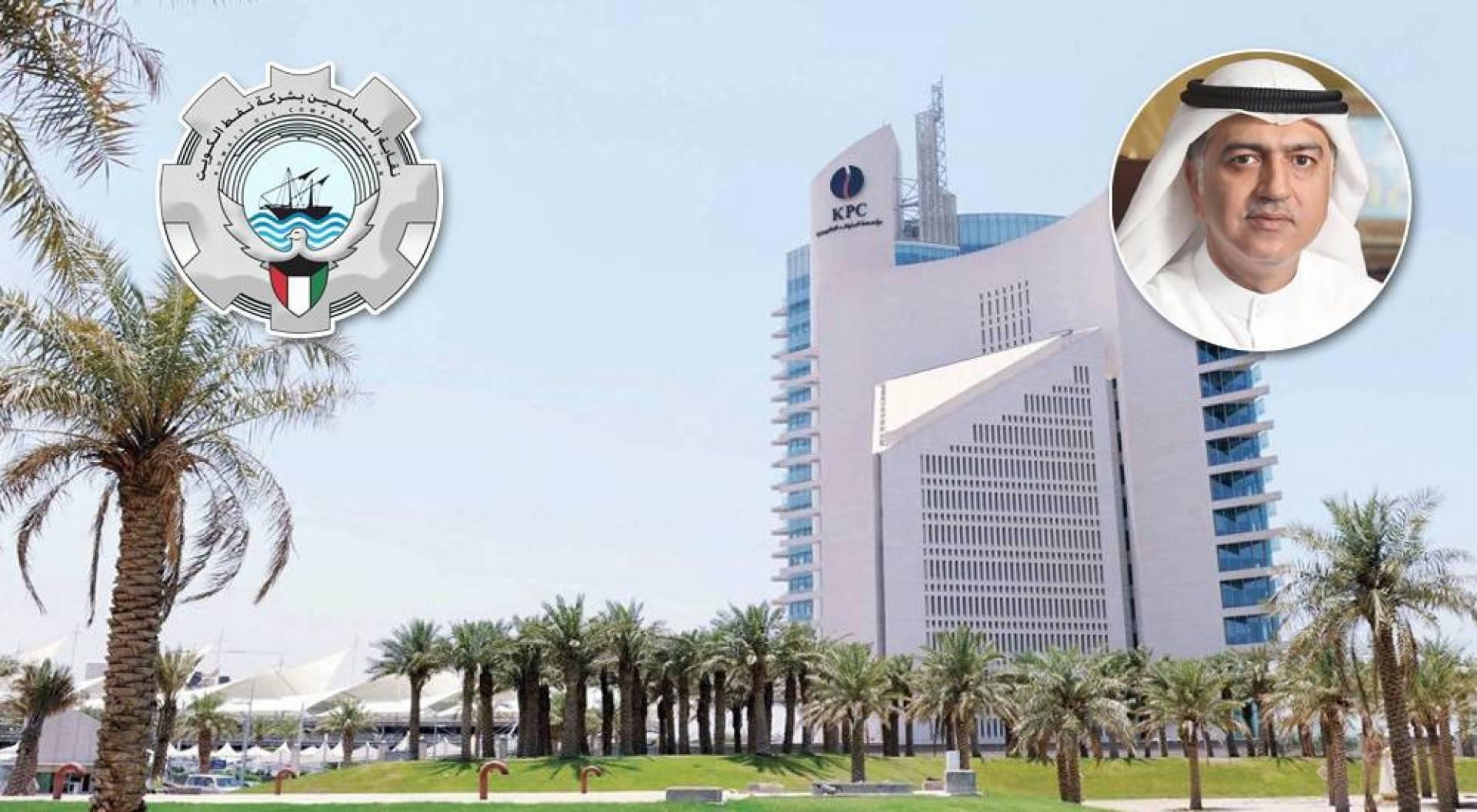 «نقابة نفط الكويت»: حقبة الرئيس التنفيذي للمؤسسة.. مظلمة!