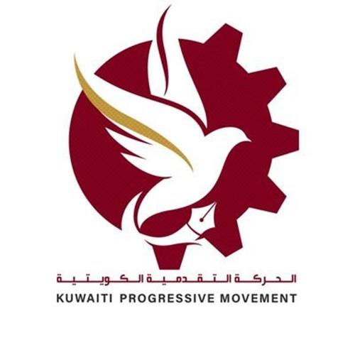 الحركة التقدمية الكويتية: لا بديل عن مشاركة شعبية حقيقية في حكومة إنقاذ وطني