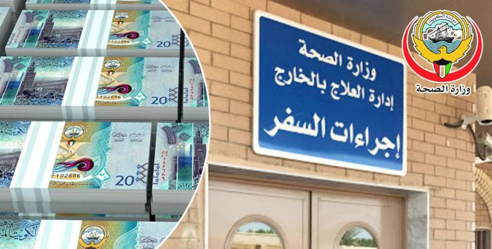 «الصحة» استردَّت 7.5 ملايين دينار من مرضى العلاج بالخارج