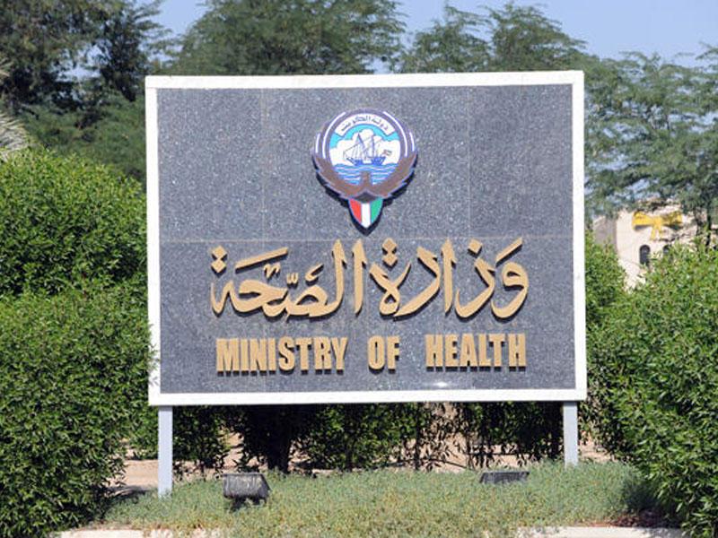 وزارة الصحة: انتقال إيجابي لمراحل عودة الحياة