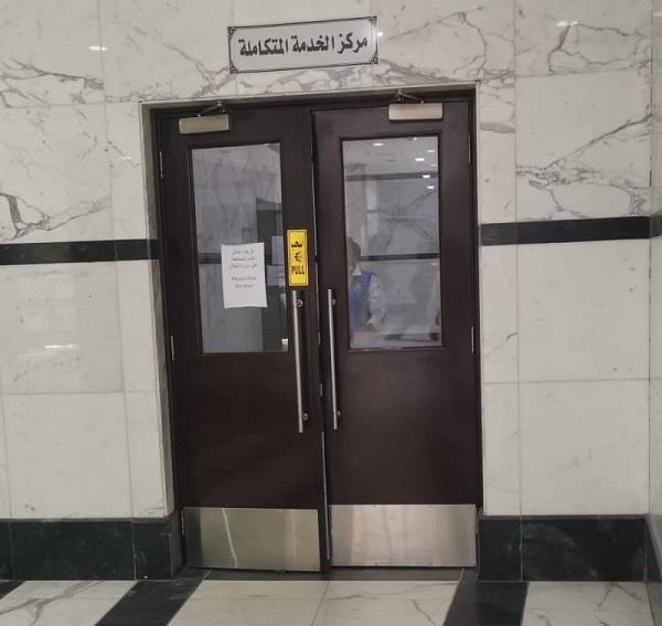 اشتباه بحالة كورونا يغلق صالة مركز الخدمة المتكاملة في «هيئة الصناعة»