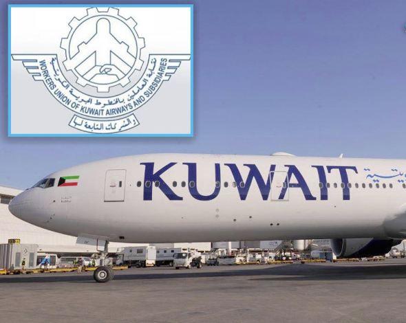 نقابة «الكويتية» تستنكر قرار إنهاء خدمات كامل العوضي