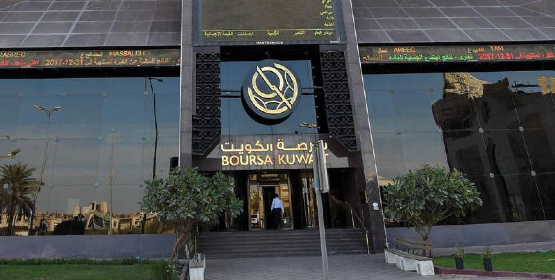 بورصة الكويت تغلق تعاملاتها على انخفاض المؤشر العام 1.7 نقطة