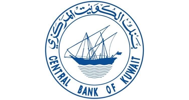 بنك الكويت المركزي يخصص اصدار سندات وتورق ب 290 مليون دينار