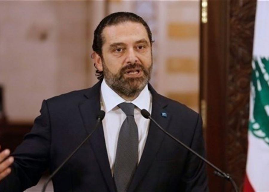 سعد الحريري: وزارة المال ليست حقا حصريا لأي طائفة