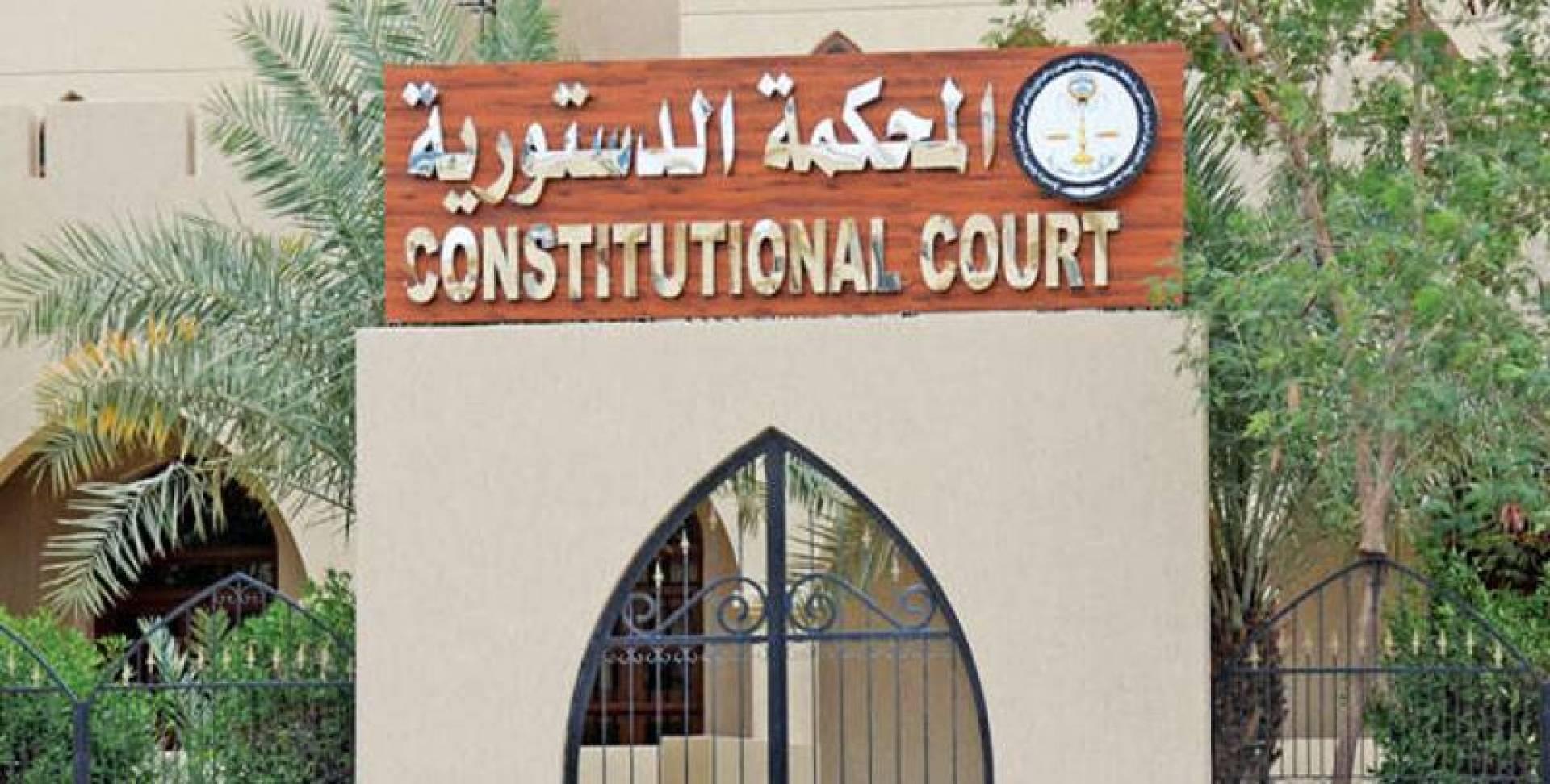 «الدستورية» ترفض 5 طعون