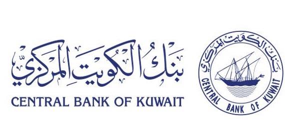 بنك  الكويت  المركزي  يخصص  اصدار  سندات  وتورق  ب 240 مليون  دينار
