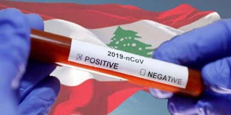 لبنان يسجل 1018 إصابة جديدة بـ «كورونا»
