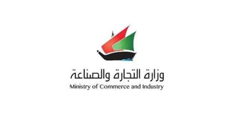 «التجارة»: تسجيل 1622 طلب إيداع علامة تجارية في سبتمبر الماضي