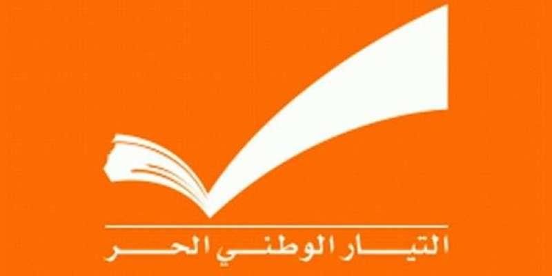 التيار الوطني الحر لن يساند تسمية الحريري لرئاسة الوزراء