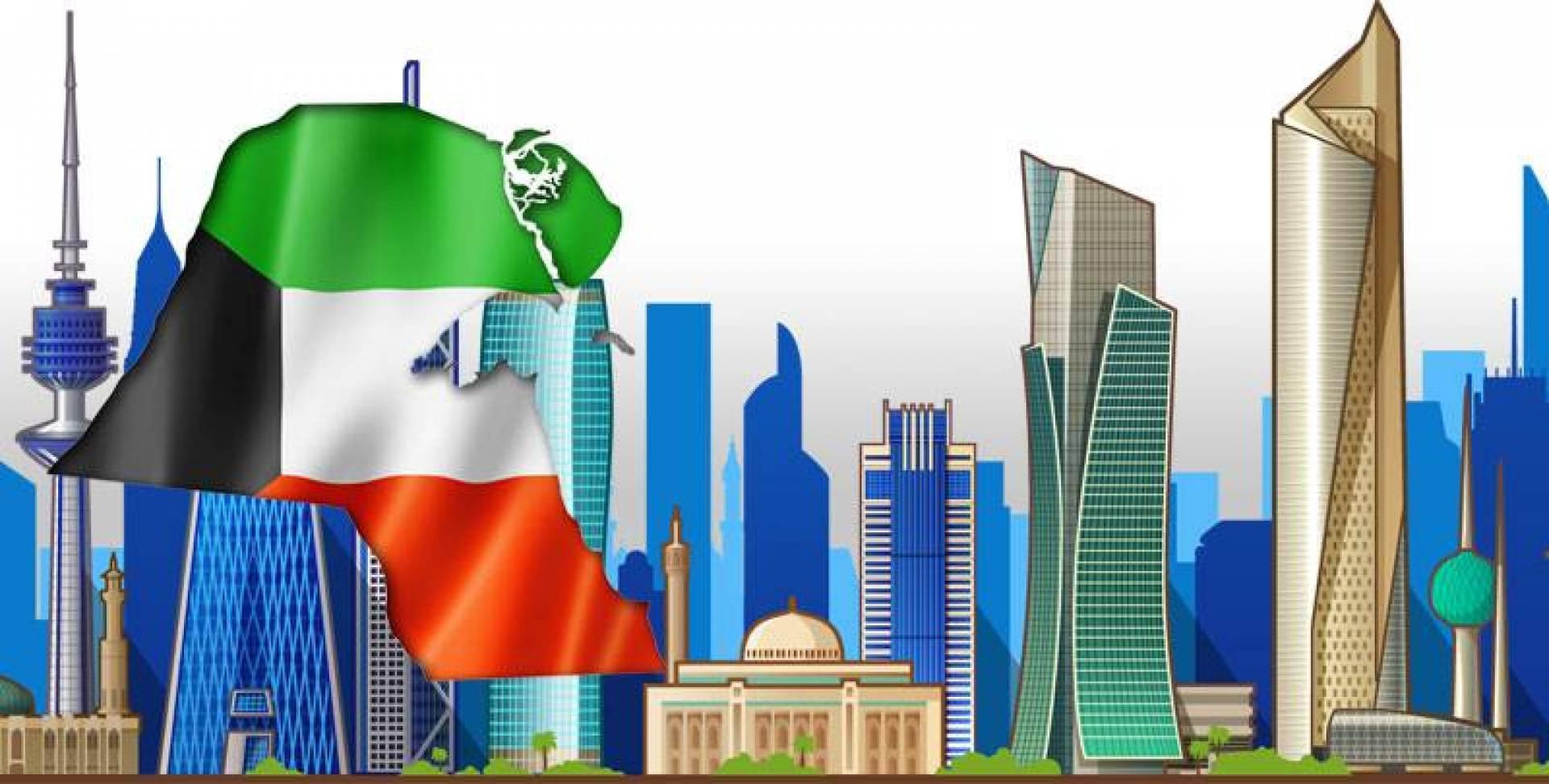 الكويت قوة اقتصادية عالمية