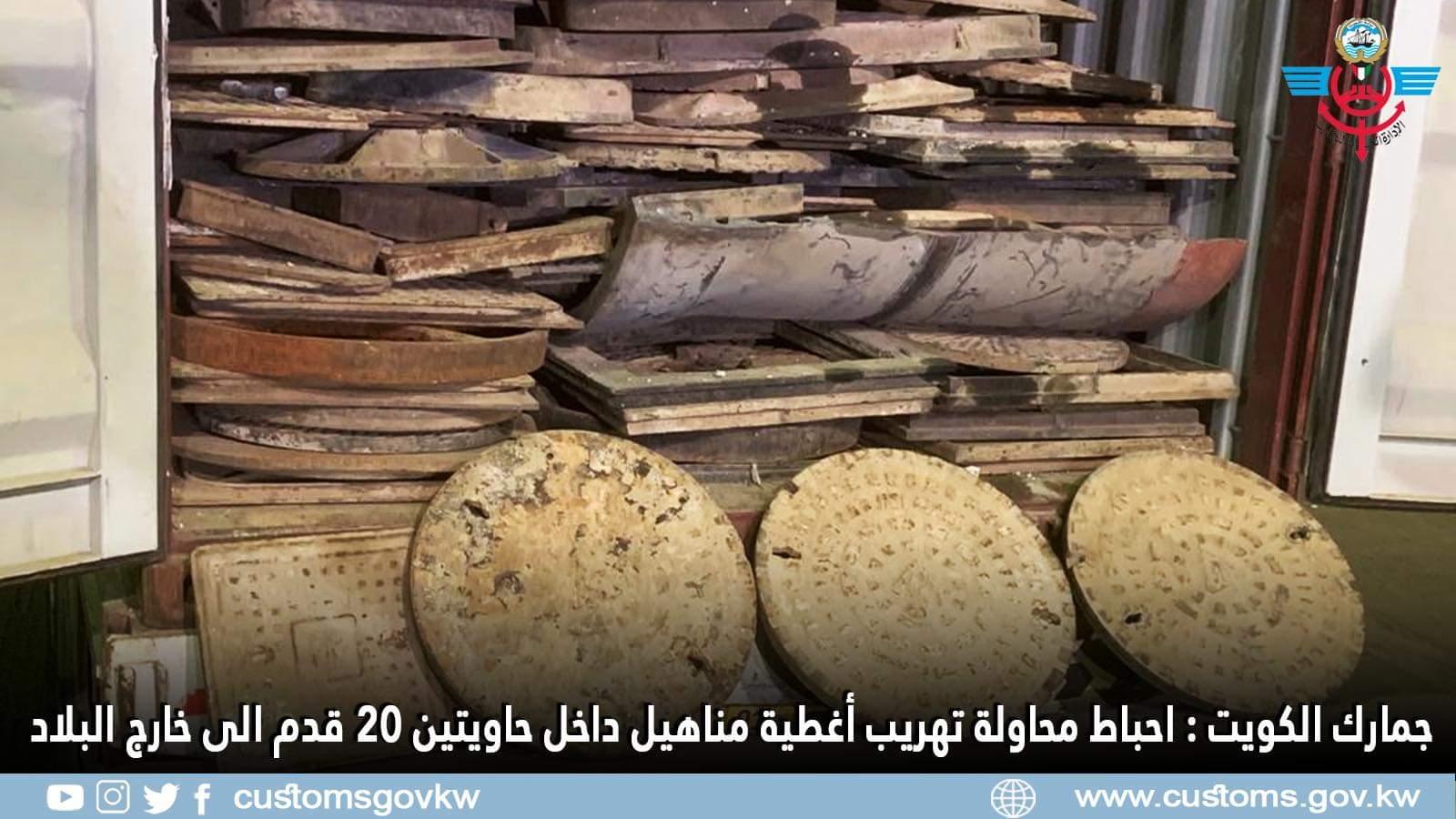جمارك الكويت : احباط محاولة تهريب أغطية مناهيل داخل حاويتين 20 قدم الى خارج البلاد