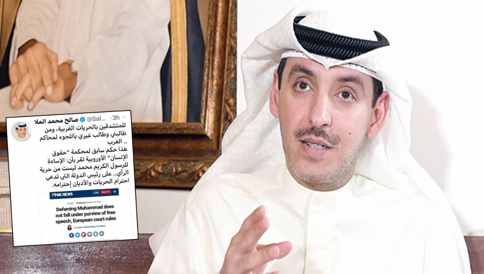 صالح الملا: حكم سابق لمحكمة حقوق الإنسان تقر بأن الإساءة للرسول الكريم ليست من حرية الرأي