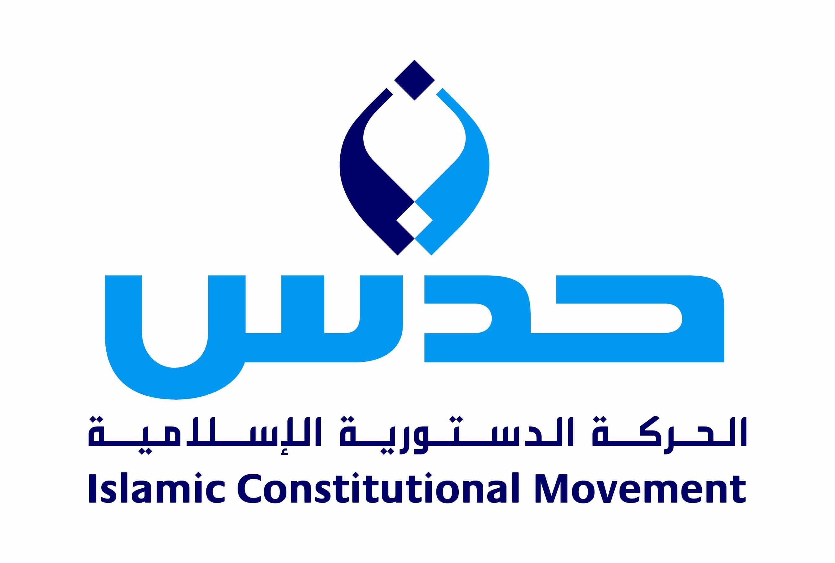 الحركة الدستورية الإسلامية رداً على بيان الترشح للانتخابات: ندعو الحكومة إلى النأي عن نهج العزل والإقصاء السياسي
