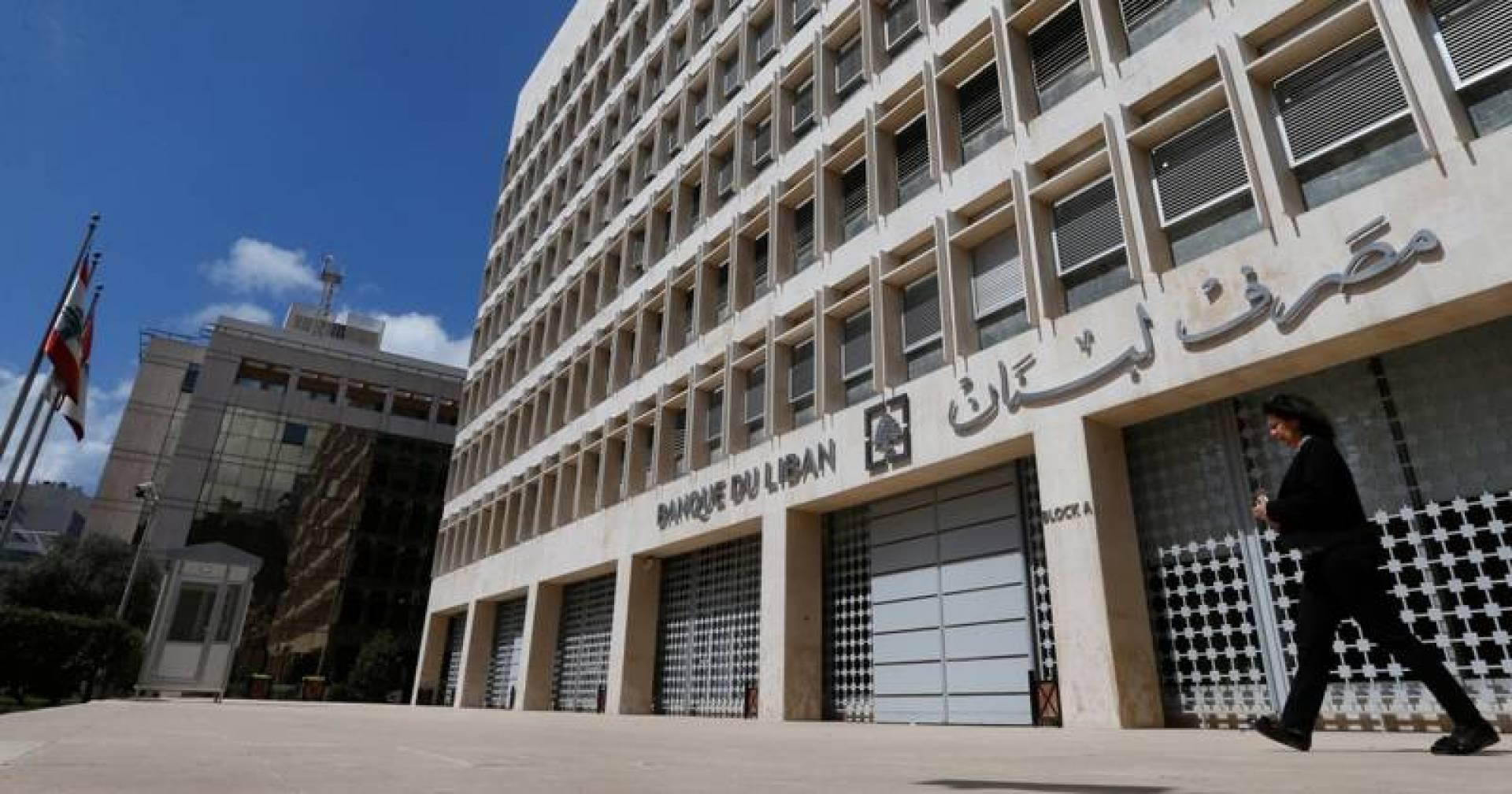 لبنان: «تحالف المنظومتين» يسقط التدقيق المالي