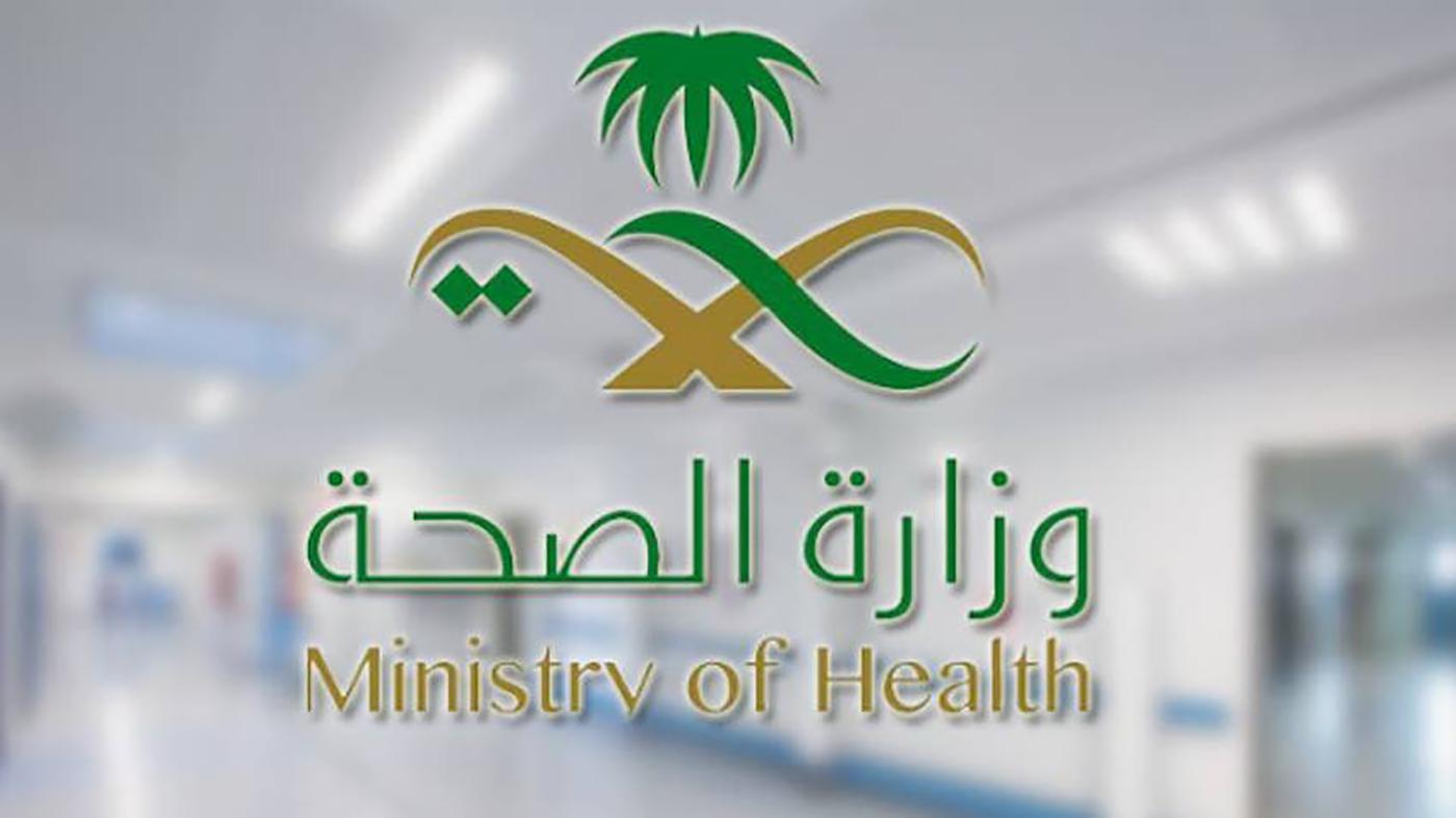 الصحة السعودية: لقاح كورونا سيتوفر مجاناً لجميع المواطنين والمقيمين