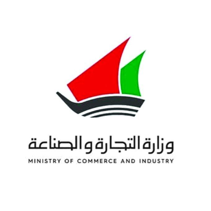 «التجارة»: إصدار رخص الاستيراد العام للشركات فوراً دون مراجعة الوزارة