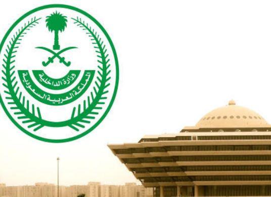 السعودية تحذر مواطنيها من السفر دون اذن مسبق