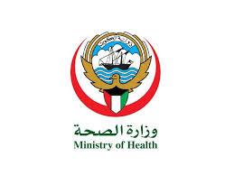 وزارة الصحة إجراءات الكويت الأحوط والأكفأ وليست الأبطأ