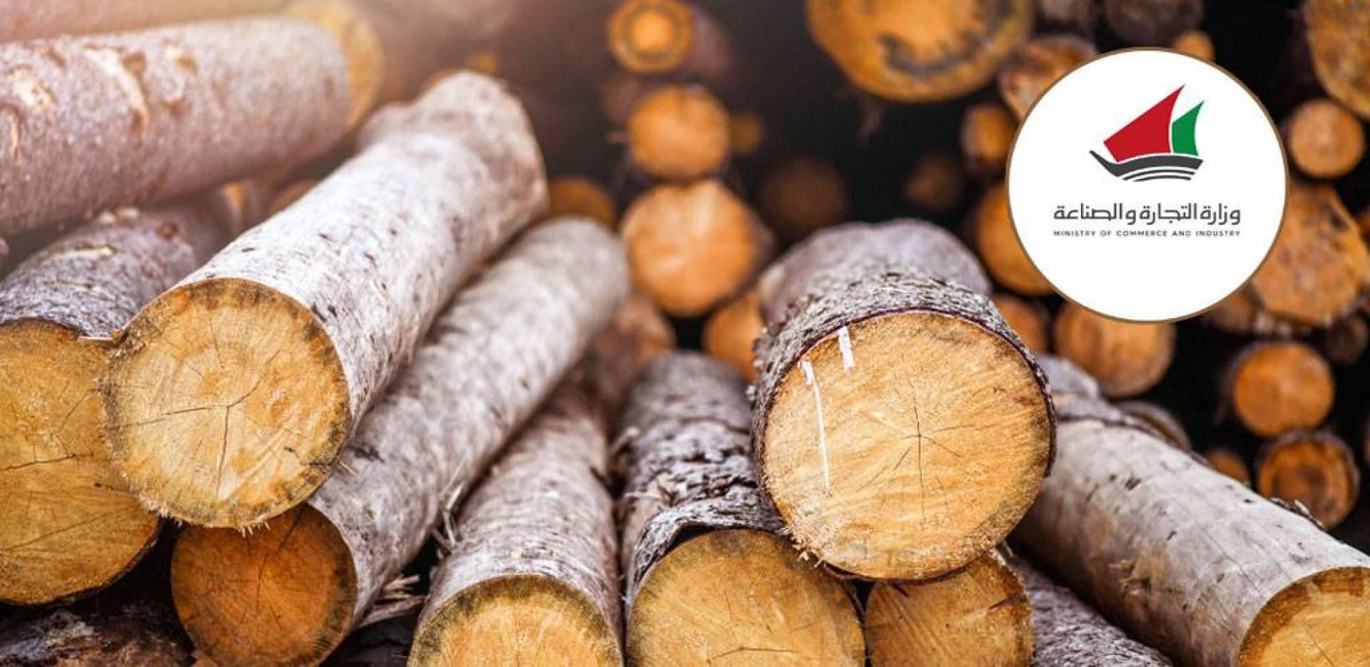 «التجارة» تحظر عرض أو بيع أو تسويق الأخشاب المحتطبة محلياً