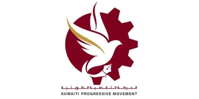 «الحركة التقدمية»: السحب من احتياطي الأجيال حل ترقيعي.. والمطلوب حلول جذرية تحقق الاستدامة المالية