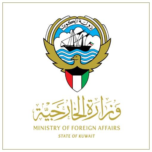 الكويت تدين وتستنكر استهداف قافلة «برنامج الأغذية العالمي» بالكونغو الديمقراطية