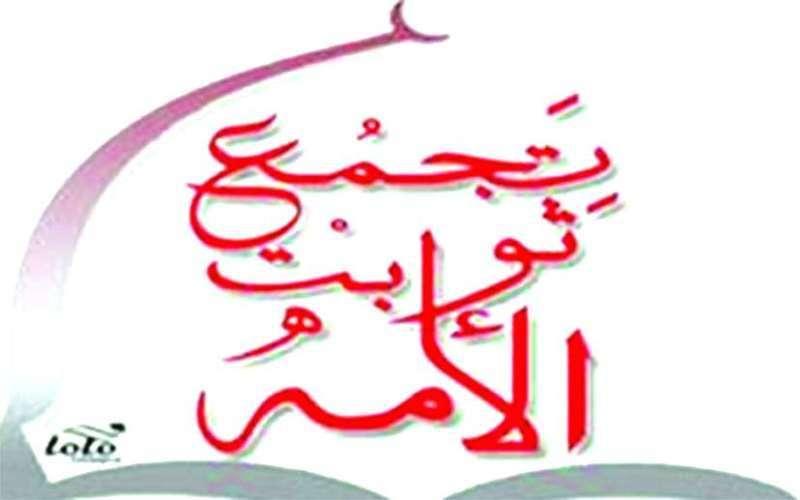 «ثوابت الأمة» يناقش اليوم حكم «الدستورية» المرتقب حول عضوية الداهوم