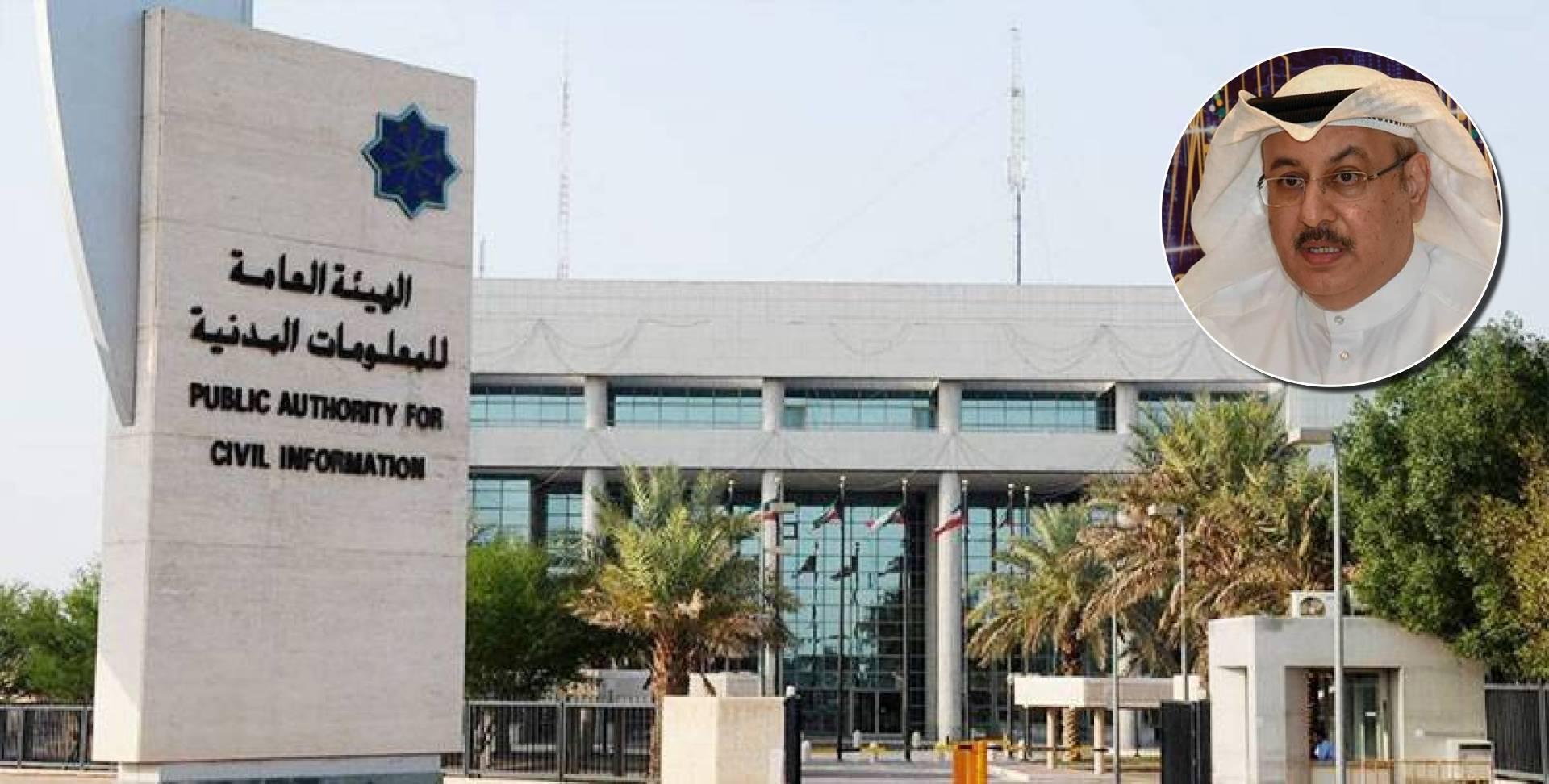 هيئة المعلومات المدنية تحدد مواعيد العمل خلال فترة الحظر الجزئي