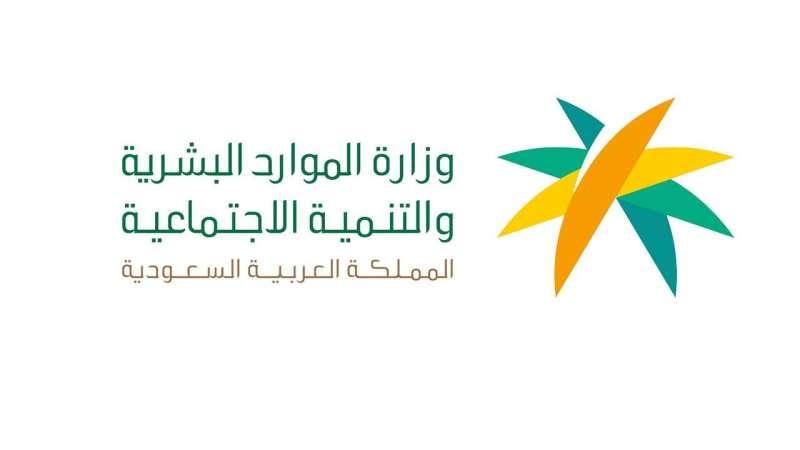 السعودية: توطين عدد من الأنشطة والمهن بسوق العمل