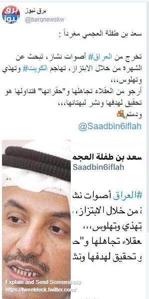 """سعد بن طفلة العجمي مغرداً :   تخرج من #العراق أصوات نشاز، تبحث عن الشهرة من خلال الابتزاز، تهاجم #الكويت وتهذي وتهلوس،،، أرجو من العقلاء تجاهلها و""""حقرانها"""" فتداولها هو تحقيق لهدفها ونشر لبهتانها،،، ودمتم   @Saadbin6iflah"""
