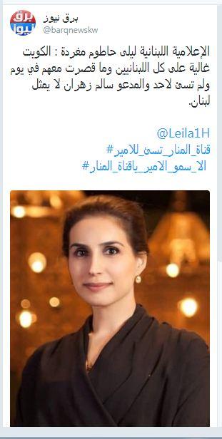 الإعلامية اللبنانية ليلى حاطوم مغردة : الكويت غالية على كل اللبنانيين وما قصرت معهم في يوم ولم تسئ لاحد والمدعو سالم زهران لا يمثل لبنان.