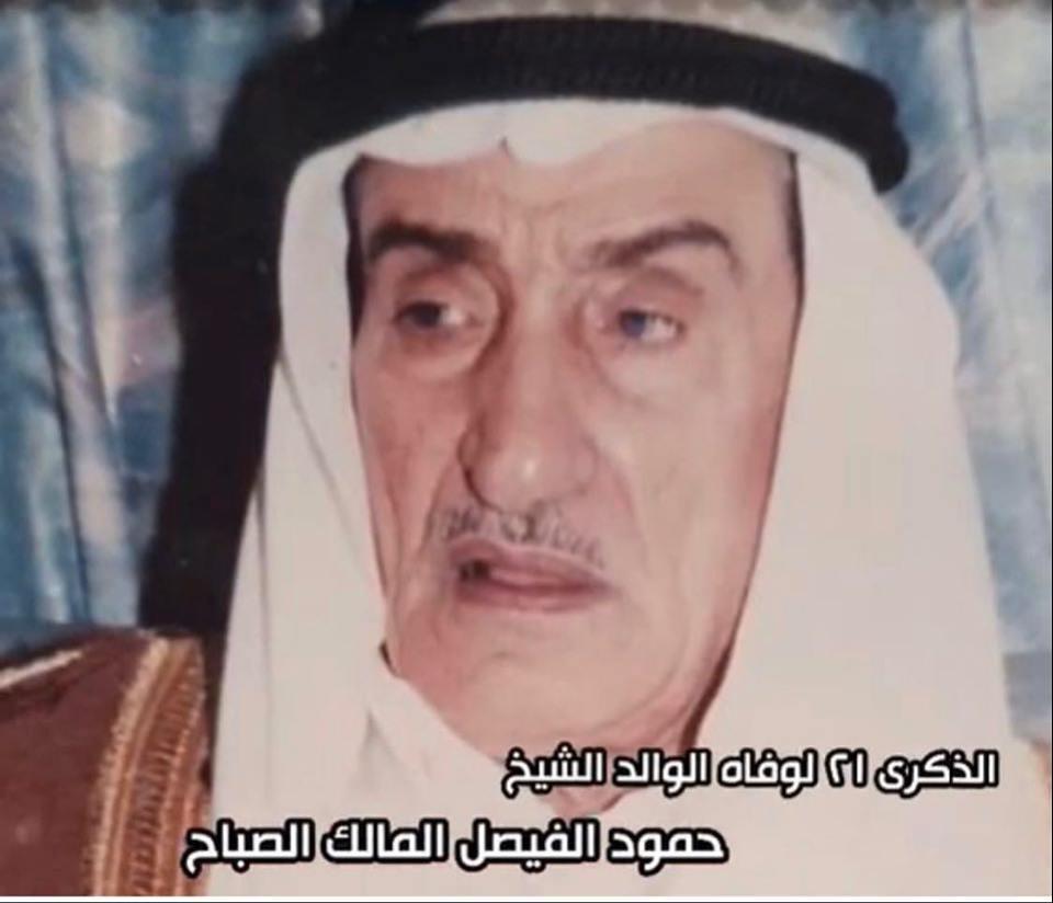 في ذكراه الواحدة والعشرين بقلم •  الشيخ  فيصل الحمود المالك الصباح