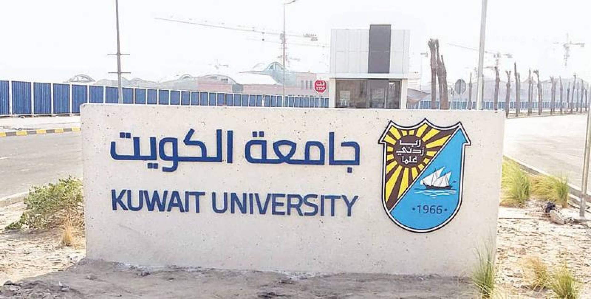 جامعة الكويت: خفض الميزانية يؤثر على طاقتنا في قبول الطلبة المستجدين