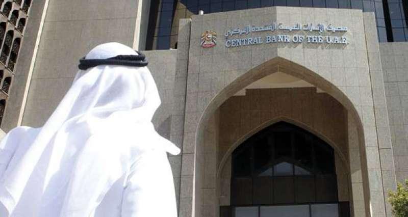 الإمارات تعيد تشكيل مجلس إدارة المصرف المركزي