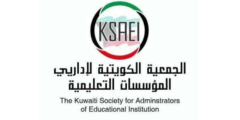 «جمعية الإداريين»: الفرصة مهيأة لتحقيق رؤية الكويت 2035 وإنشاء جامعات جديدة