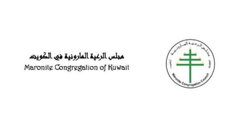 «مجلس الرعية المارونية في الكويت» يدين مغالطات وزير الخارجية اللبناني