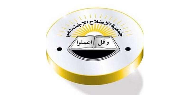 جمعية الإصلاح تدعو إلى الابتعاد عن كل ما يزيد الفرقة من الأقوال والأفعال