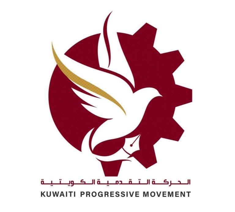 """الحركة التقدمية الكويتية تؤيد اعتصام """"العفو أولوية"""" بالترابط مع بقية المطالب الإصلاحية"""
