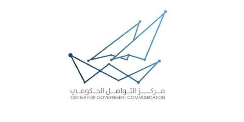 مركز التواصل يعلن اشتراطات الانتخابات والجمعيات العمومية