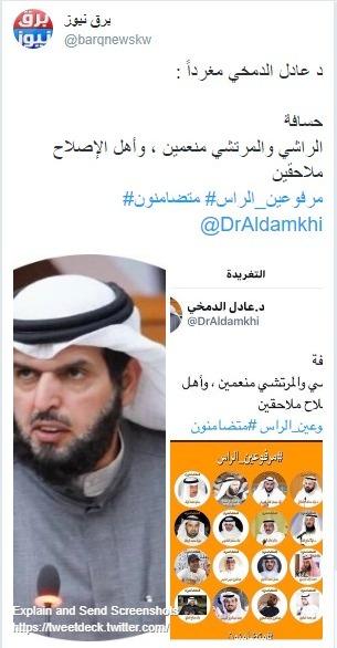 د عادل الدمخي مغرداً :   حسافة  الراشي والمرتشي منعمين ، وأهل الإصلاح ملاحقين  #مرفوعين_الراس #متضامنون @DrAldamkhi