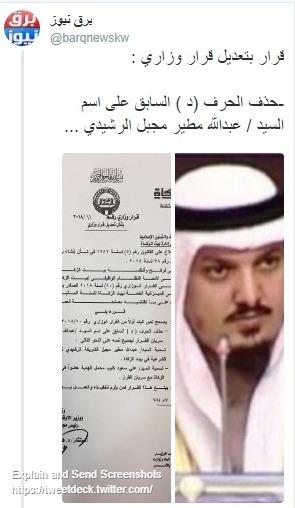 قرار بتعديل قرار وزاري :   -حذف الحرف (د ) السابق على اسم السيد / عبدالله مطير مجبل الرشيدي ...